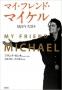My Friend, Michael (F. Cascio) HB Book (Japan)