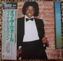 Off The Wall 'Master Sound' LP Album (Japan)