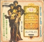 The Golden Hits Monthly Star (The Jackson 5) Commercial LP Album *First Records* (Taiwan)