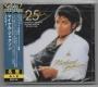 Thriller 25 *Ultra Standard* Commercial CD (2012) (Japan)