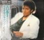 """Thriller CBS """"Mastersound"""" Commercial LP Album (Japan)"""