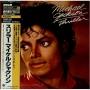 "Thriller Commercial 12"" Single (Japan)"