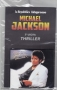 Thriller Official *L'Espresso/La Repubblica* Limited Edition Digipack CD Album #3 (Italy)