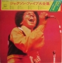Twin Deluxe Commercial Double Album Set (1973) (Japan)