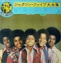 Twin Deluxe Commercial Double Album Set (1974) (Japan)
