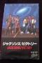 Victory Cassette Album (Japan)