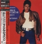 "Wanna Be Startin' Somethin' Commercial 12"" Single (Japan)"