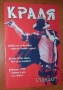 КРАЛЯ (King) Magazine 2009 (Bulgaria)