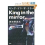 King In The Mirror (Japan)