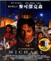 Michael Commercial CD Album (Taiwan)