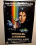 Moonwalker Home Video Promo Poster (USA)