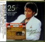 Thriller 25th Anniversary Limited Edition CD+DVD Set  (2010 Printing)(Taiwan)