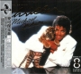 Thriller *Special Edition* Commercial CD Album (2009) (Taiwan)